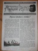 Первый выпуск газеты (1)