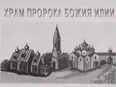 Территория храма (рисунок 2).