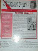 Выпуск № 5 2001 год(1)