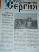Выпуск № 1 2005 год (1)