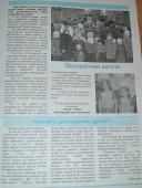 Выпуск № 1 2005 год (3)