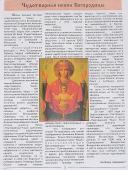 Выпуск № 5 2008 год (3)