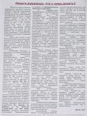 Выпуск № 5 2008 год (6)